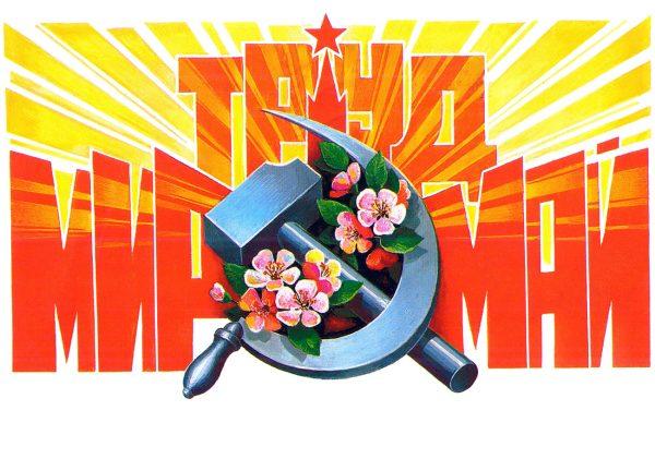 Мир, труд, май!