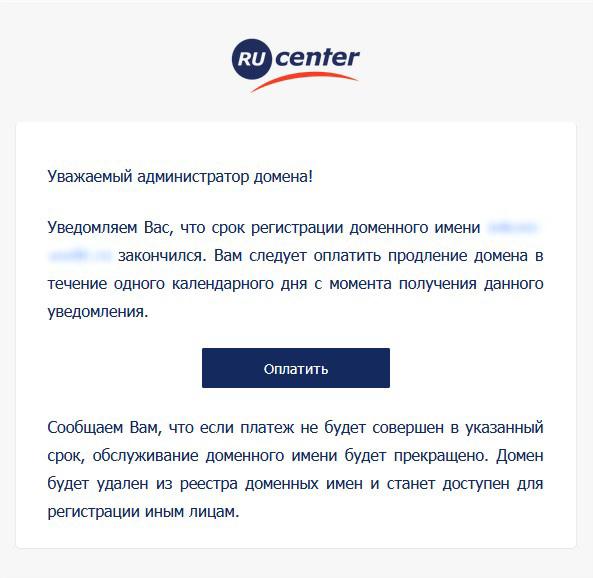 Письмо от мошенников, замаскированное под уведомление NIC.RU