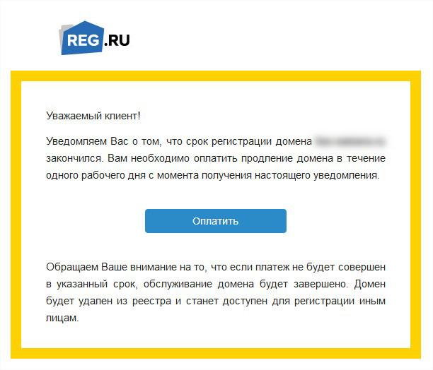 Письмо от мошенников, замаскированное под уведомление REG.RU