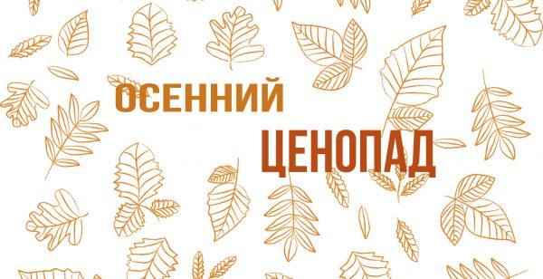 Осенний ценопад!